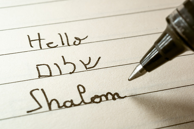 Hello and shalom written on paper